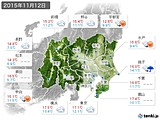 2015年11月12日の関東・甲信地方の実況天気