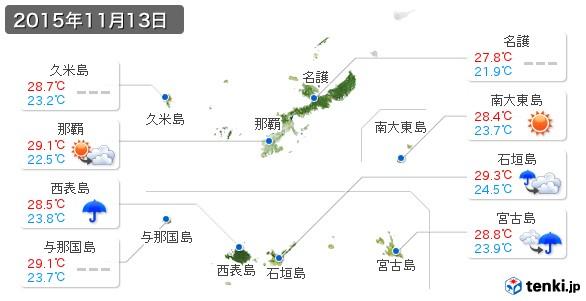 沖縄県(2015年11月13日の天気