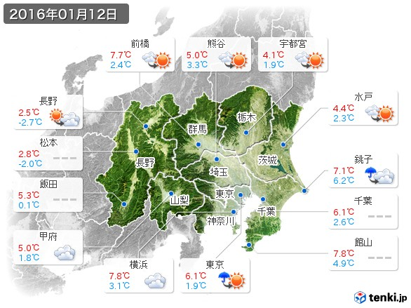 関東・甲信地方(2016年01月12日の天気