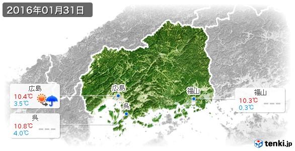 広島県(2016年01月31日の天気