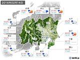 2016年02月14日の関東・甲信地方の実況天気