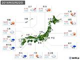 2016年02月22日の実況天気