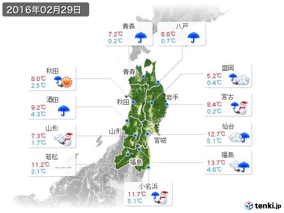 東北地方(2016年02月29日の天気