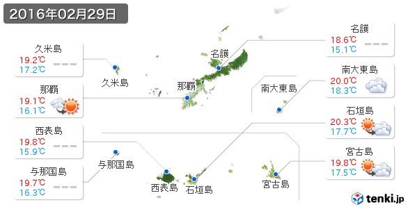 沖縄県(2016年02月29日の天気