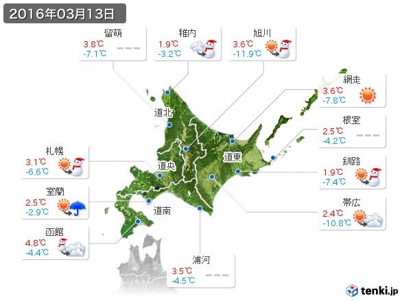 北海道地方(2016年03月13日の天気