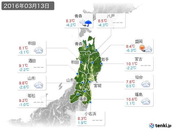 東北地方(2016年03月13日の天気