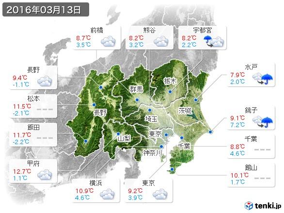 関東・甲信地方(2016年03月13日の天気