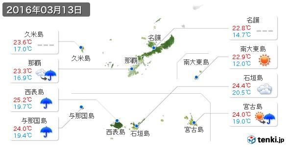 沖縄県(2016年03月13日の天気
