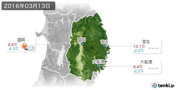 岩手県(2016年03月13日の天気