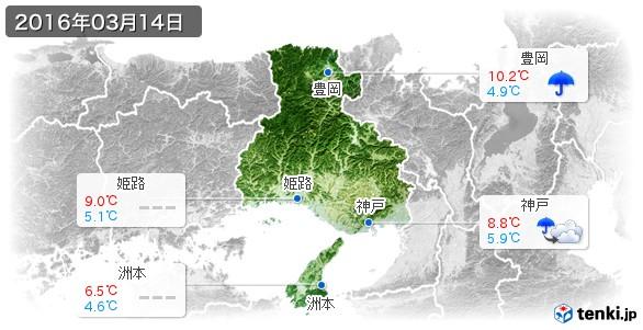兵庫県(2016年03月14日の天気
