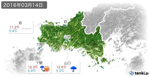 山口県(2016年03月14日の天気