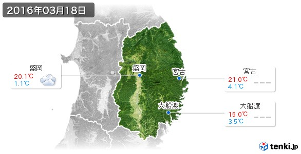 岩手県(2016年03月18日の天気