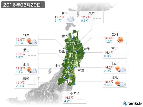 東北地方(2016年03月29日の天気