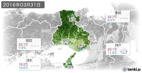 兵庫県(2016年03月31日の天気
