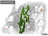 2016年04月22日の長野県の実況天気