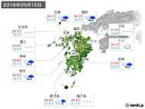 2016年05月15日の九州地方の実況天気