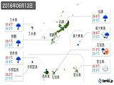 2016年06月13日の沖縄県の実況天気