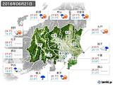 2016年06月21日の関東・甲信地方の実況天気