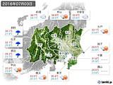 2016年07月03日の関東・甲信地方の実況天気