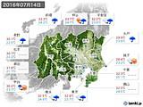 2016年07月14日の関東・甲信地方の実況天気