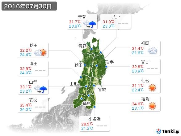 東北地方(2016年07月30日の天気