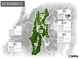 2016年08月01日の長野県の実況天気
