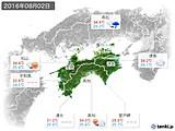 2016年08月02日の四国地方の実況天気