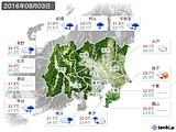 2016年08月03日の関東・甲信地方の実況天気