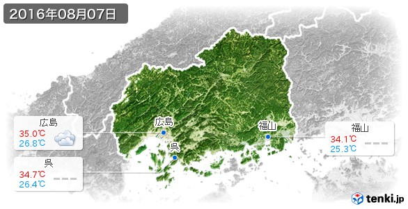 広島県(2016年08月07日の天気