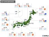 2016年08月08日の実況天気