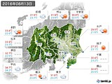 2016年08月13日の関東・甲信地方の実況天気