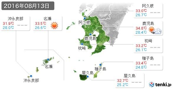 鹿児島県(2016年08月13日の天気
