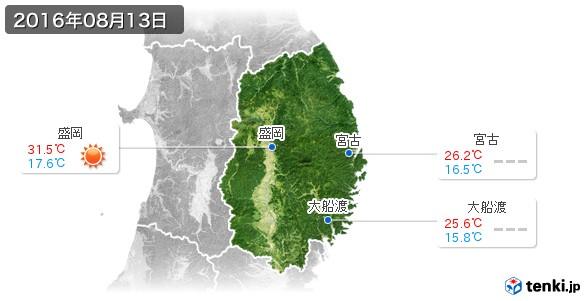 岩手県(2016年08月13日の天気