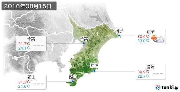 千葉県(2016年08月15日の天気