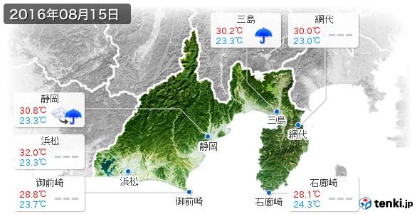静岡県(2016年08月15日の天気