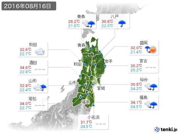 東北地方(2016年08月16日の天気