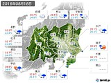 2016年08月18日の関東・甲信地方の実況天気