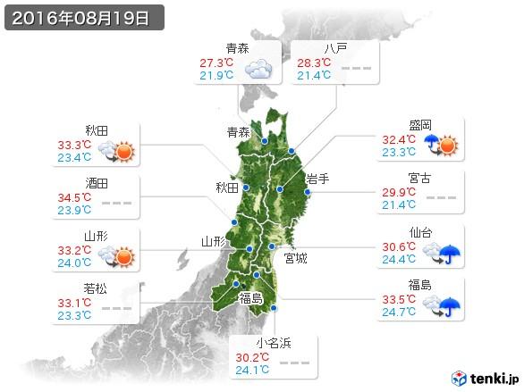 東北地方(2016年08月19日の天気