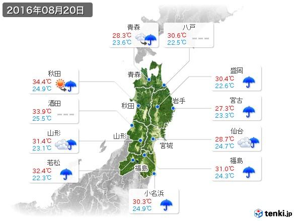 東北地方(2016年08月20日の天気