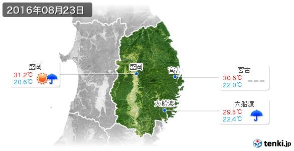 岩手県(2016年08月23日の天気