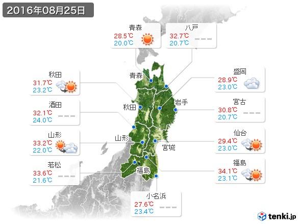東北地方(2016年08月25日の天気