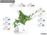2016年08月31日の北海道地方の実況天気