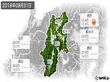 2016年08月31日の長野県の実況天気