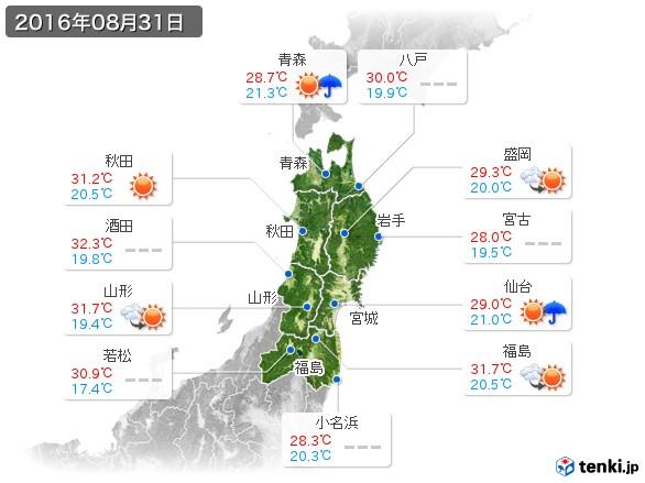 東北地方(2016年08月31日の天気