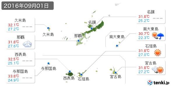 沖縄県(2016年09月01日の天気