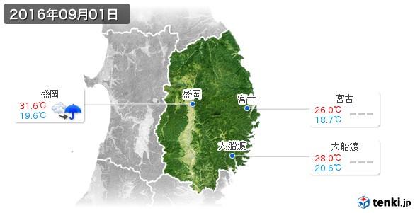岩手県(2016年09月01日の天気
