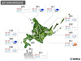 2016年09月02日の北海道地方の実況天気