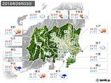 2016年09月03日の関東・甲信地方の実況天気