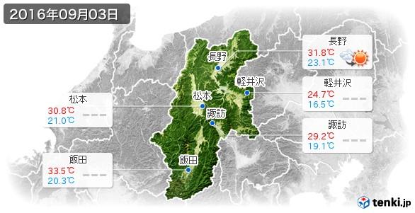 長野県(2016年09月03日の天気