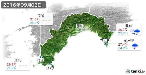 高知県(2016年09月03日の天気